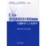 C++面向对象程序设计教程(第3版)习题解答与上机指导/陈维兴 陈昕 林小茶,陈维兴、陈昕、林小茶 著作,清华大学出版