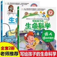 2册写给孩子的生命科学疯狂的十万个为什么系列 奇妙的人体迷人的动物植物青少年版儿童科普图书三四五六年级 小学生课外阅读书