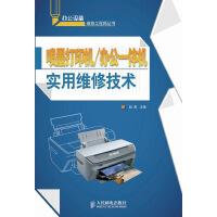 喷墨打印机、办公一体机实用维修技术