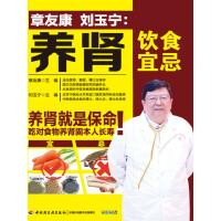章友康 刘玉宁:养肾饮食宜忌(电子书)