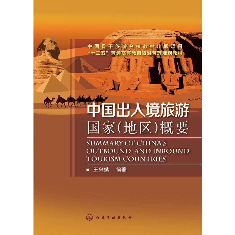 中国出入境旅游国家(地区)概要(王兴斌)