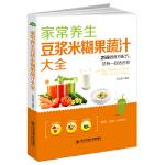 家常养生豆浆米糊果蔬汁大全:259道食疗配方,总有一款适合你