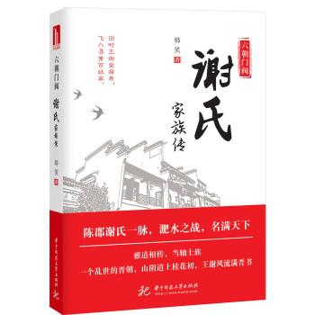 六朝门阀:谢氏家族传(pdf+txt+epub+azw3+mobi电子书在线阅读下载)