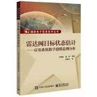 雷达网目标状态估计――应用系统数学建模范例分析