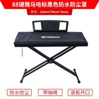 61键88键雅马哈卡西欧电子琴罩电钢琴罩防水防尘琴布琴套琴披P115
