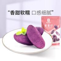 满减【良品铺子紫薯仔100gx1袋】小甘薯紫地瓜番薯山芋休闲零食