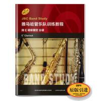 雅马哈管乐队训练教程:降E调单簧管 分谱:Eb clari Japan Band Clinic委员会 97875523