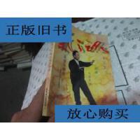 [二手旧书9成新]气之魂――意拳气功大师王安平传奇 品好 /熹葆