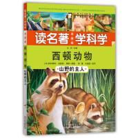 西顿动物,(加)欧内斯特・汤普森・西顿 原著;钟蕾,马渔鱼 改写;冰河 主编 著作,北京少年儿童出版社,9787530