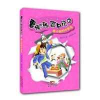 曹操的秘密日记(7):酷小孩的中国风