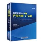 创新流程架构:产品创新7法则