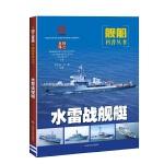 水雷战舰艇(国之重器:舰船科普丛书)