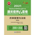 药事管理与法规(第四版)(2021国家执业药师职业资格考试通关密押6套卷)