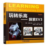 现货 玩转乐高 探索EV3 乐高EV3基础知识书籍 乐高机器人EV3搭建技巧 乐高机器人编程指南 机器人设计书 乐高机