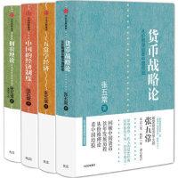 张五常作品 套装共4册 中国的经济制度+佃农理论+五常学经济+货币战略论。中国经济概况经济学思维方法论自传