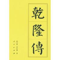 【二手书8成新】乾隆传中国历代帝王传记 唐文基,罗庆泗 人民出版社