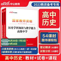 高中历史教师资格证考试用书2021全套2本 中公2021年高中历史教师资格证考试 高级中学历史学科专业知识教材真题全套