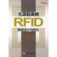 【旧书二手书9成新】无源超高频RFID系统设计与优化 (瑞士)Jari-Pascal Curty;陈力颖,毛陆虹 97