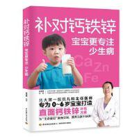 补对钙铁锌宝宝更专注少生病,梁芙蓉 著,中国轻工业出版社,9787518423552【正版保证 放心购】