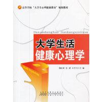 大学生活健康心理学(高等学校大学生心理健康教育规划教材)
