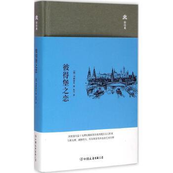 彼得堡之恋 中国友谊出版社 【文轩正版图书】