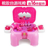 儿童过家家玩具装扮化妆工具台梳妆台便携收纳餐具游戏两用椅 化妆台游戏椅