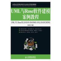 UML与Rose软件建模案例教程 9787115217806 陈承欢 人民邮电出版社