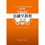 """金融学教程(第三版)(""""十三五""""普通高等教育应用型规划教材 金融系列),刘澄,中国人民大学出版社,9787300258"""