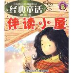 经典童话伴读小屋-橙色卷 (丹)安徒生(Andersen H.C.),(德)格林(Grimm,J.),(德) 黑龙江少