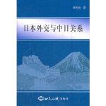 日本外交与中日关系 梁云祥 世界知识出版社 9787501242498