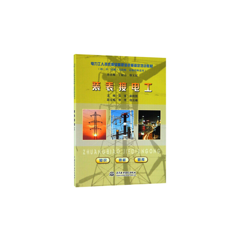 CBS-装表接电工(电力工人技术等级暨职业技能鉴定培训教材(初、中、高级工及技师、高级技师适用)) 中国水利水电出版社 9787508457369