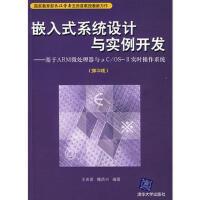 【正版二手书9成新左右】嵌入式系统设计与实例开发基于ARM微处理器与чC/OS-H实时操作系统(第3版 王田苗 清华大