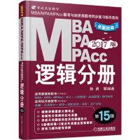 【正版二手书9成新左右】2017MBA、MPA、MPAcc联考与经济类联考同步复习指导系列:逻辑分册(第15版 孙勇