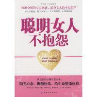 【二手书8成新】聪明女人不抱怨 周若渠,王功成 中国纺织出版社