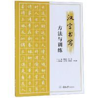 汉字书写方法与训练/曹国军 重庆大学出版社
