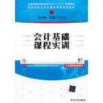 会计基础课程实训,孔庆林,李国兰,清华大学出版社,9787302322818