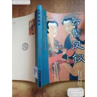 [旧书二手书8成新]云髻凤钗:中国古代女子发型发饰 /马大勇 著