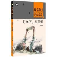 曹文轩画本――草房子・月光下,红菱船