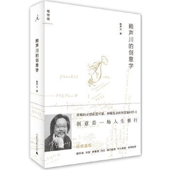 """赖声川的创意学(增订版) 畅销经典,首次增入赖声川亲笔——""""赖声川创作笔记"""""""