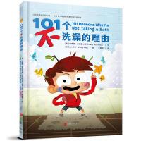 正版 101个不洗澡的理由 幽默儿童心理 生活情景令读者回归童稚之心 充满童趣及天马行空的想象 图画故事书