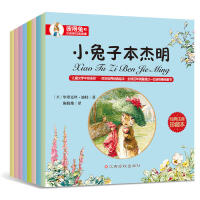 【正版现货包邮】彼得兔的故事全集8册绘本