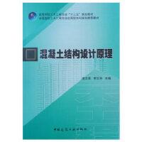 混凝土结构设计原理,柴文革、李文利,中国建筑工业出版社,9787112228812
