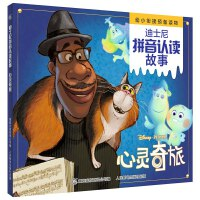 迪士尼拼音认读故事 心灵奇旅