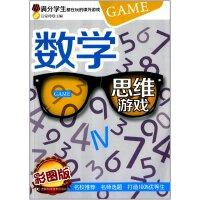 数学思维游戏 汪家玲 9787538472547