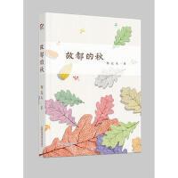【正版二手书9成新左右】故都的秋 郁达夫 万卷出版公司