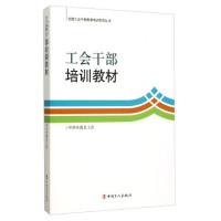 【正版二手书9成新左右】全国工会干部教育培训:工会干部培训教材 中华全国总工会 中国工人出版社