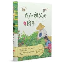 """《我和祖父的园子》(选自""""文学洛神""""萧红超越时代的不朽之作《呼兰河传,几代人诵读的文学经典,提升孩子文学阅读能力,培养孩"""