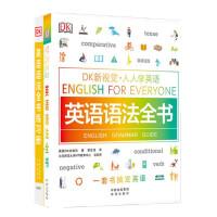 DK新视觉 人人学英语 英语语法全书(语法+练习册)