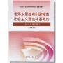 【正版二手书9成新左右】*思想和中国特色社会主义理论体系概论2015年修订版 ,毛概2015