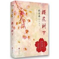 当天发货正版 樱花树下(精装版) 渡边淳一 北京联合出版公司 9787550248304磨铁图书